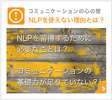 <strong>NLP心理学</strong> 通信コース